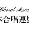 第75回関東合唱コンクールの開催中止について | 全日本合唱連盟関東支部