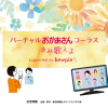 バーチャルおかあさんコーラス|朝日新聞デジタル