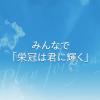 みんなで「栄冠は君に輝く」│ 朝日新聞デジタル